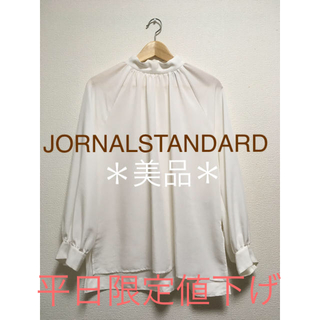 JOURNAL STANDARD - 美品【JORNALSTANDARD】ハイネック ブラウス シャツ フォーマル 白