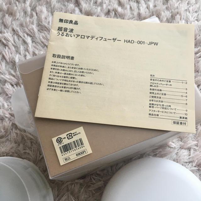 MUJI (無印良品)(ムジルシリョウヒン)の無印良品 アロマディフューザー 加湿器 コスメ/美容のリラクゼーション(アロマディフューザー)の商品写真