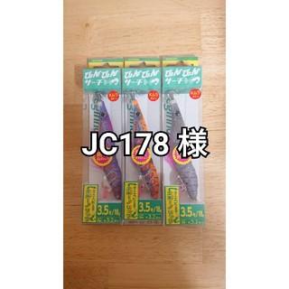 JC178 様(ルアー用品)