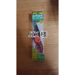 JZX様(ルアー用品)