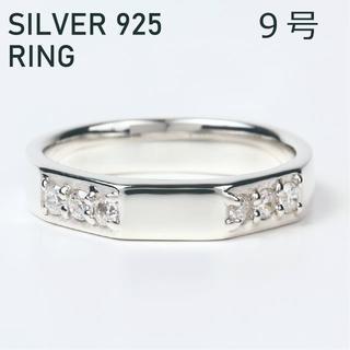 (9号) シルバー リング 925 レディース 指輪 ナットリング風(リング(指輪))