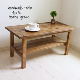 ローテーブル 80×36 お部屋をカフェに!棚付きテーブル ウォールナット(ローテーブル)