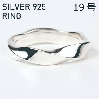 (19号) シルバー リング 925 ツイスト メンズ 指輪(リング(指輪))