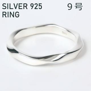 (9号) シルバー リング 925 ツイスト レディース 指輪(リング(指輪))