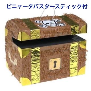 ピニャータスティック付き★新品 Pinata 海賊の宝箱ピニャータpinata(その他)
