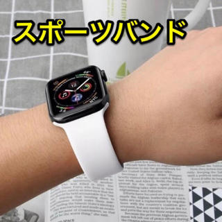 Apple Watch - Apple Watch スポーツバンド白 38/40mmコンパチブルバンド