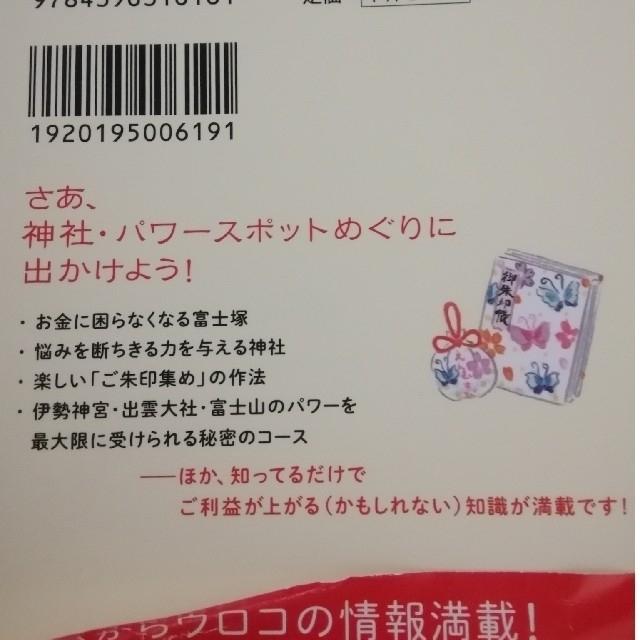 全然、知らずにお参りしてた神社の謎 エンタメ/ホビーの本(人文/社会)の商品写真