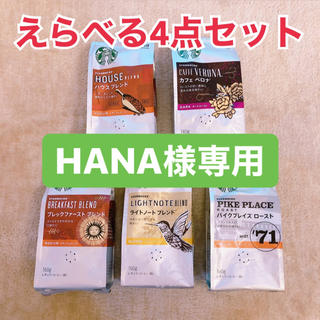 スターバックスコーヒー(Starbucks Coffee)のHANA様専用(コーヒー)