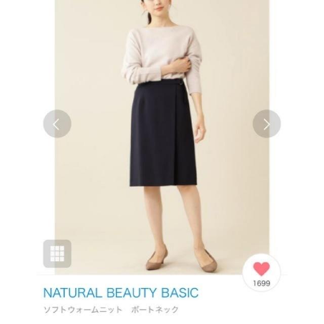 NATURAL BEAUTY BASIC(ナチュラルビューティーベーシック)のナチュラルビューティーベイシック ニット レディースのトップス(ニット/セーター)の商品写真