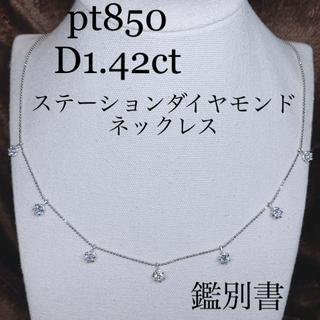 鑑別書 pt850 ステーションダイヤモンドネックレスD1.420ct 美品(ネックレス)