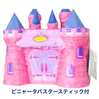【ピニャータスティック付】Pinata ピンクキャッスルピニャータ  紙製 お城(その他)