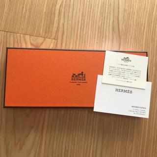 エルメス(Hermes)のHERMES ポケットチーフ(ハンカチ)