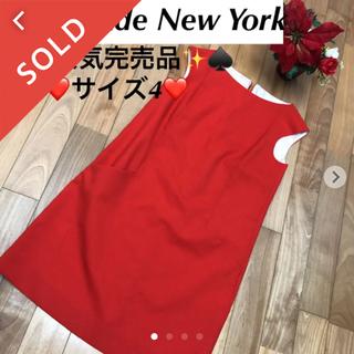 ケイトスペードニューヨーク(kate spade new york)の《極美品》ケイトスペードニューヨーク ワンピース ♡人気完売品♡ 大きいサイズ(ひざ丈ワンピース)