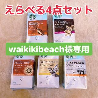スターバックスコーヒー(Starbucks Coffee)のwaikikibeach様専用(コーヒー)