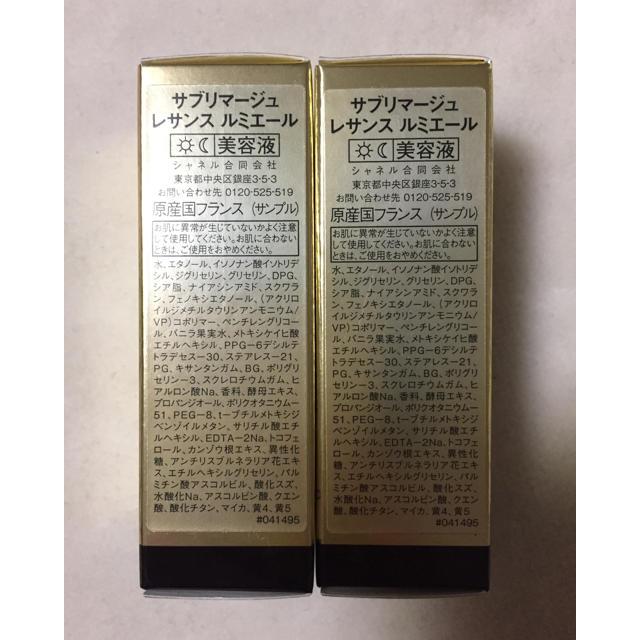 CHANEL(シャネル)のシャネル☆サブリマージュ レサンス ルミエール  コスメ/美容のキット/セット(サンプル/トライアルキット)の商品写真