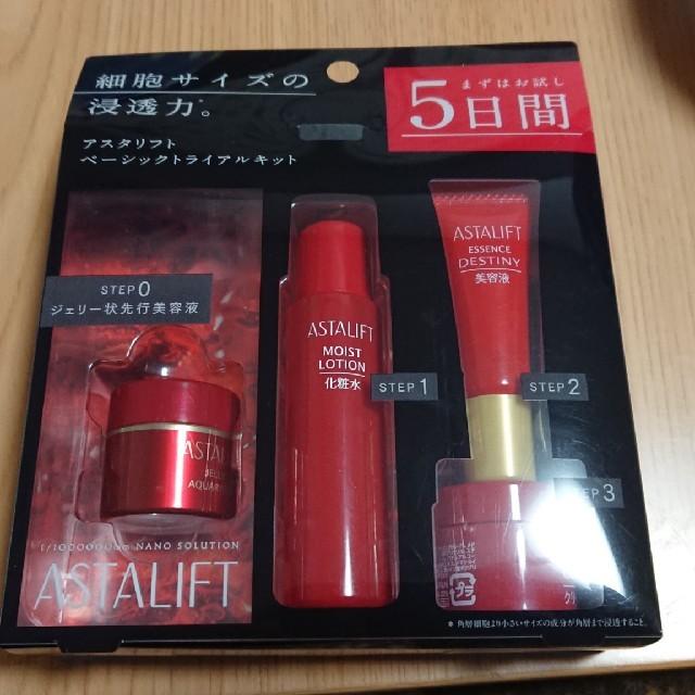 ASTALIFT(アスタリフト)のアスタリフト ベーシックトライアルキット コスメ/美容のキット/セット(サンプル/トライアルキット)の商品写真