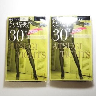 Atsugi - アツギ 新品未開封 タイツ 30デニール×2パック  計4足