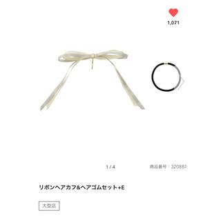 ジーユー(GU)のGU ジーユー 大型店限定 リボンヘアカフ ヘアゴムセット(ヘアゴム/シュシュ)