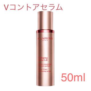 CLARINS -  新品★  クラランス Vコントアセラム  50ml  アジア処方