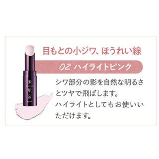 コーセー(KOSE)のKOSE コーセー 米肌 つやしずく スキンケアコンシーラー(コンシーラー)