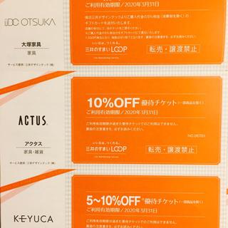 アクタス(ACTUS)のアクタス優待チケット1枚(ショッピング)