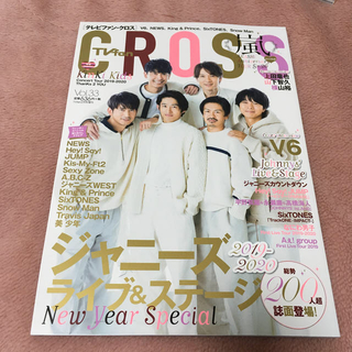 Johnny's - TVfan cross (テレビファン クロス) Vol.33 2020年 02