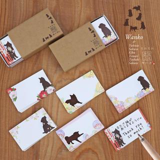 茶犬と可愛い和のお花(´ᴥ`)マッチ箱にはいったミニミニひとことカード 120枚(カード/レター/ラッピング)