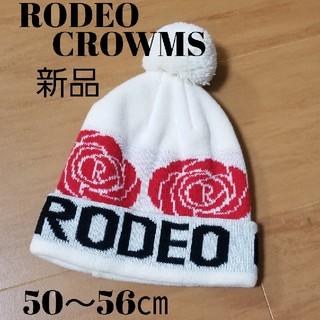 ロデオクラウンズ(RODEO CROWNS)の最終値下げ★RODEO CROWNS★キッズニット帽(帽子)