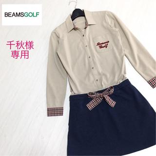 BEAMS - 良品☆ビームスゴルフ 長袖 ワンピース Sサイズ