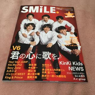 Johnny's - TVnavi SMILE (テレビナビスマイル) 2020年 02月号