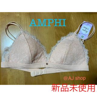 AMPHI - 【新品未使用】AMPHI(アンフィ)ノンワイヤーブラジャー