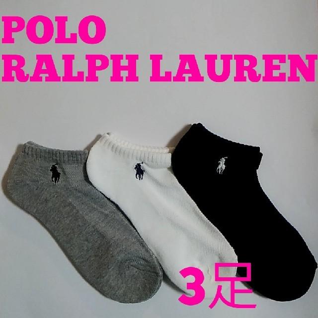 POLO RALPH LAUREN(ポロラルフローレン)のポロ ラルフローレン レディースショートソックス 3足セット レディースのレッグウェア(ソックス)の商品写真