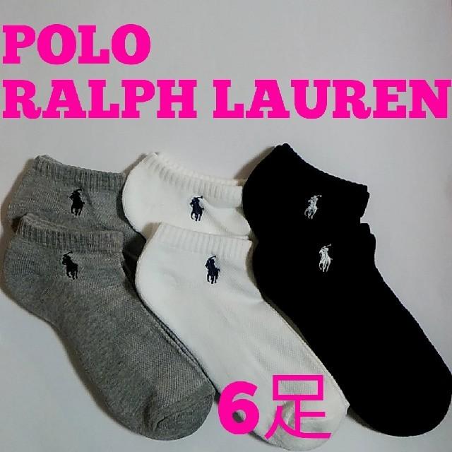 POLO RALPH LAUREN(ポロラルフローレン)のポロ ラルフローレン レディースショートソックス 6足セット レディースのレッグウェア(ソックス)の商品写真