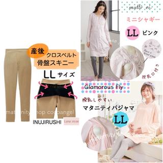 3619円LL★新品 Glamorous Fly授乳口付きマタニティパジャマ 春