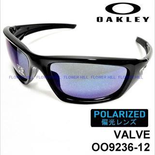 オークリー(Oakley)のOAKLEY オークリー バルブ ディープブルー 偏光レンズ(ウエア)