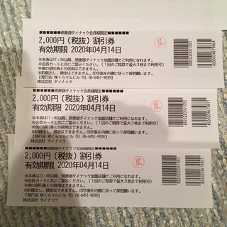 サントリー(サントリー)の倶楽部ダイナック 2000円割引券 3枚(レストラン/食事券)