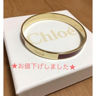 クロエ(Chloe)のChloe バングル(ブレスレット/バングル)