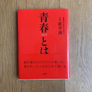 サムエル・ウルマン(文学/小説)
