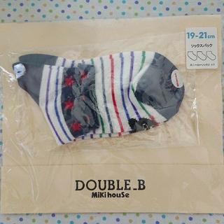 DOUBLE.B - 未使用 ミキハウス ダブルB 靴下(ソックス) 19~21cm