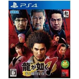 プレイステーション4(PlayStation4)のPS4 龍が如く7 光と闇の行方(家庭用ゲームソフト)