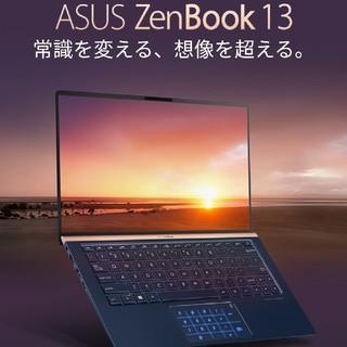 エイスース(ASUS)の【新品未使用】ZenBook 13 UX333FA ロイヤルブルー(ノートPC)