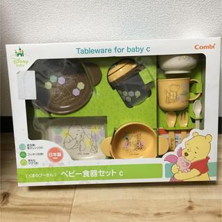 コンビ(combi)のベビー食器セット 新品(離乳食器セット)