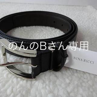NINA RICCI - 【新品/本物】ニナ リッチ(NINA RICCI)牛革/ベルト/黒