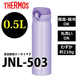 THERMOS サーモス ステンレスボトル水筒 ケータイマグ JNL-503