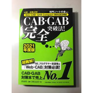 ヨウセンシャ(洋泉社)のSPIノートの会 CAB・GAB完全突破法! 2021年版(語学/参考書)