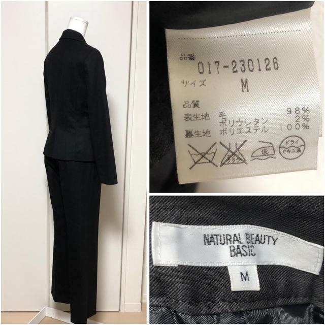 NATURAL BEAUTY BASIC(ナチュラルビューティーベーシック)のナチュラルビューティーベーシック レディース スーツ 美品 セットアップ  レディースのフォーマル/ドレス(スーツ)の商品写真