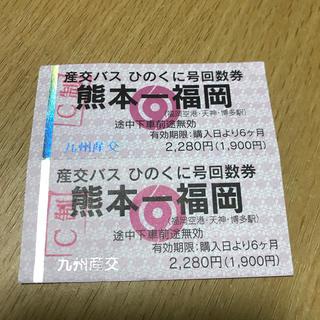 ひのくに号 高速バス チケット 2枚 乗車券 回数券 福岡 熊本