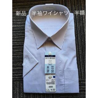 【新品】半袖 ワイシャツ えり43㎝ 定価4,900円 AOKI 半額 メンズ