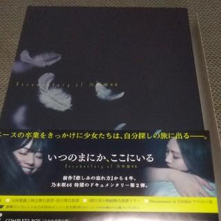ノギザカフォーティーシックス(乃木坂46)のいつのまにか、ここにいる Documentary of 乃木坂46 DVD (日本映画)