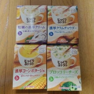 サッポロ(サッポロ)のじっくりコトコト⭐4種×各3袋⭐贅沢セット(インスタント食品)